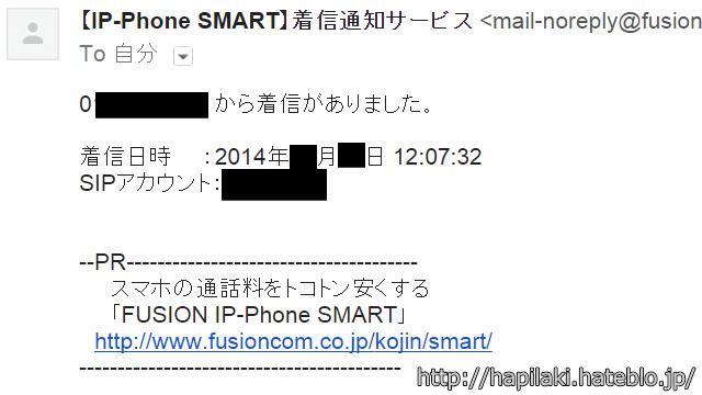 FUSION IP-Phone SMART着信通知メール
