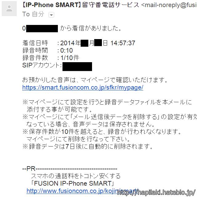 FUSION IP-Phone SMART留守電通知メール