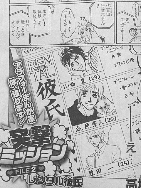 高坂ゆう香さんの「突撃ミッション FILE2 レンタル彼氏」