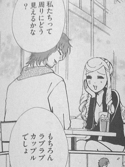 高坂ゆう香さんの「突撃ミッション FILE2 レンタル彼氏」2