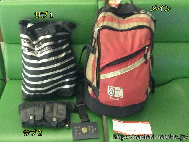エアアジア機内持ち込み手荷物7kg対策でパソコン用バッグに分散