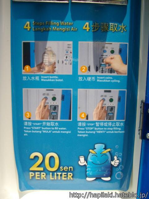 マレーシアの水の自動販売機