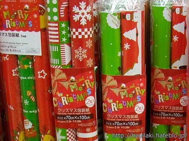 クリスマス包装紙、ダイソー