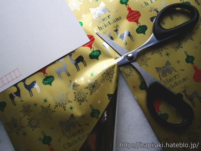 クリスマスカードの大きさに包装紙を切る