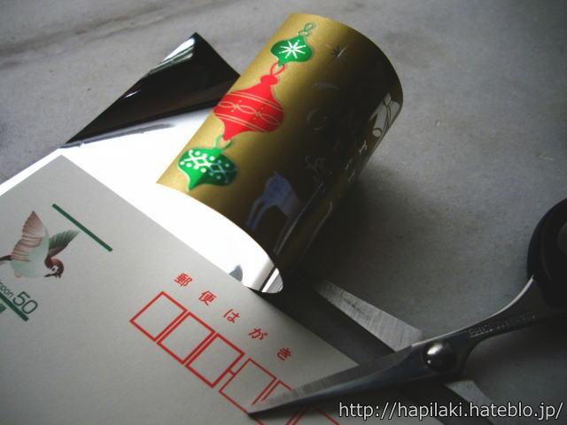 クリスマスカード用はがきからはみ出ている包装紙を切る