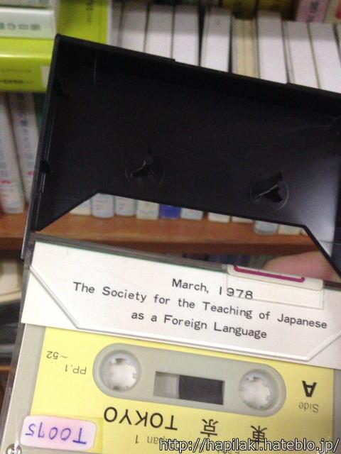 日本語学習用のカセットテープ