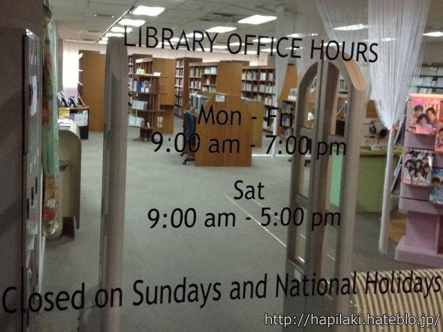 国際交流基金バンコック日本文化センター図書館の開館時間・閉館日