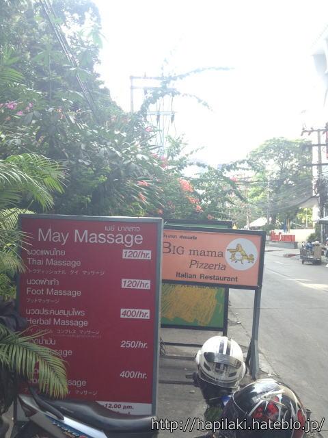 バンコク1時間120BのMay Massage価格表