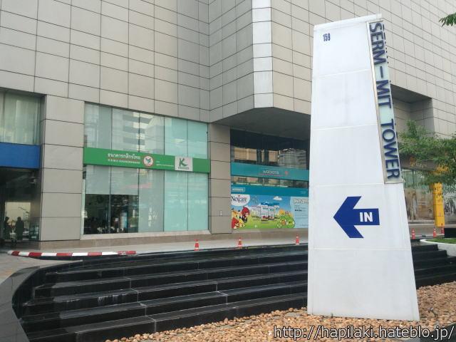 バンコクのサーミットタワーの正面入口付近の看板