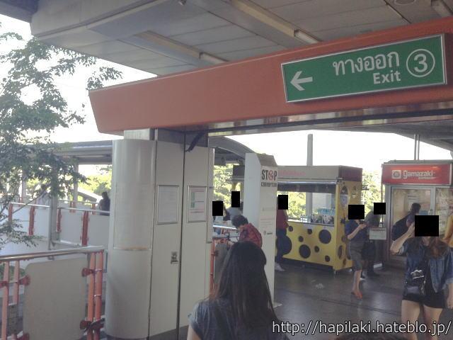バンコクBTSモーチット駅3番出口