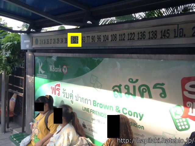 モーチット駅付近のバス停ベンチの上の停まるバス番号一覧