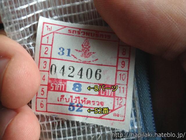 バンコク路線バス52番の領収書
