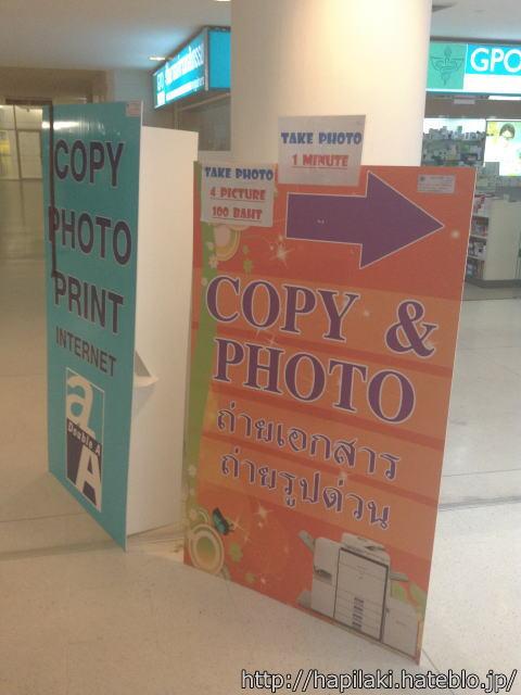 バンコクのイミグレのコピー屋への案内看板2