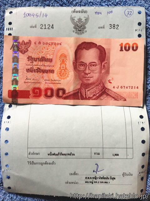 タイ滞在期間延長手数料の領収書およびお釣りの100バーツ