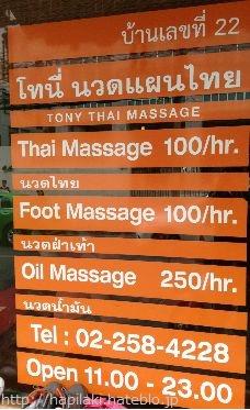 バンコクの格安トニー・タイマッサージの料金表