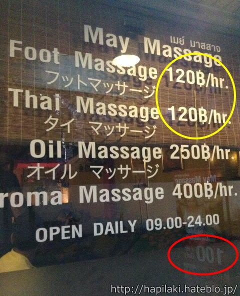 バンコクのメイ・マッサージの料金表