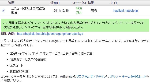 アダルトまたは成人向けコンテンツに Google 広告を掲載することは許可されません。