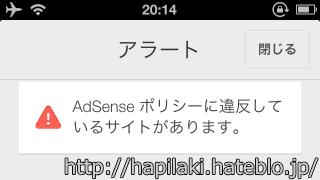 Adsenseポリシーに違反しているサイトがあります。