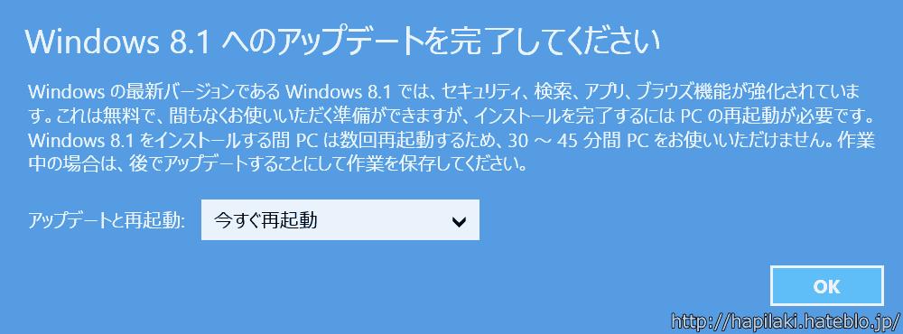 Windows8.1に強制アップデートで表示される青色背景の文章