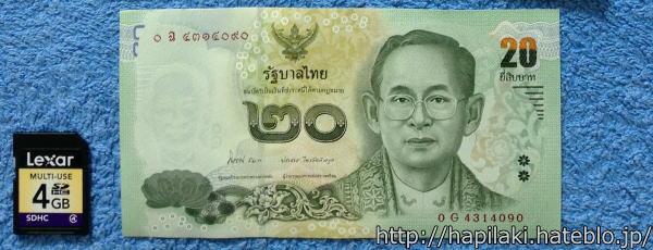 タイの紙幣:20バーツ札