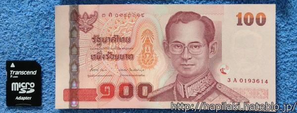 タイの紙幣:100バーツ札