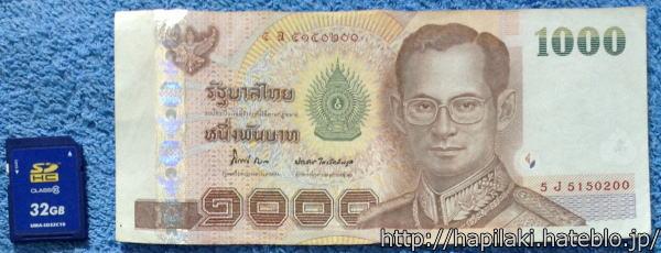タイの紙幣:1000バーツ札