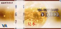 VJAギフトカード5000円