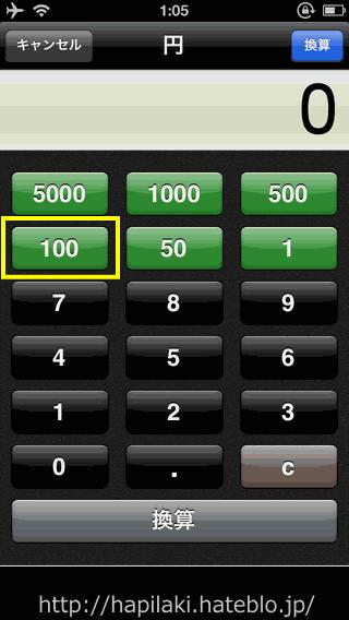 iPhone/アンドロイド用アプリの「Currency」2