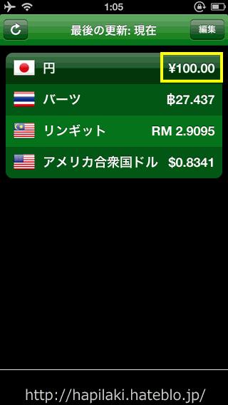 iPhone/アンドロイド用アプリの「Currency」3