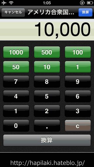 iPhone/アンドロイド用アプリの「Currency」4
