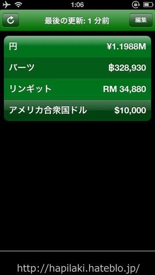 iPhone/アンドロイド用アプリの「Currency」9