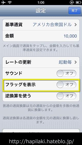 iPhone/アンドロイド用アプリの「Currency」8
