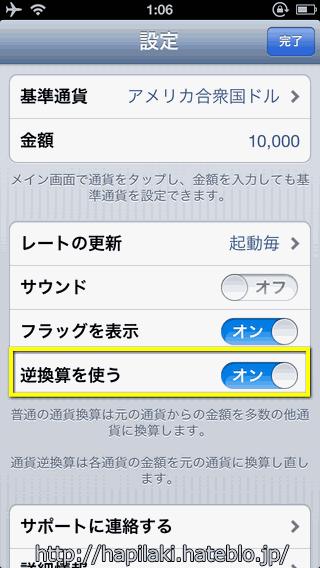 iPhone/アンドロイド用アプリの「Currency」10
