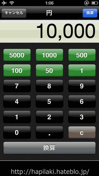 iPhone/アンドロイド用アプリの「Currency」11