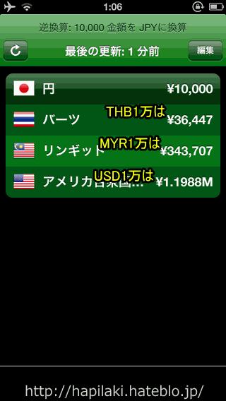 iPhone/アンドロイド用アプリの「Currency」13