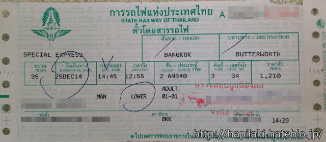 マレー鉄道でバンコクからバタワースへの2等寝台列車のチケット