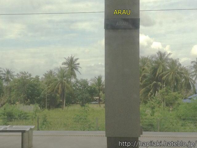マレーシアARAU駅