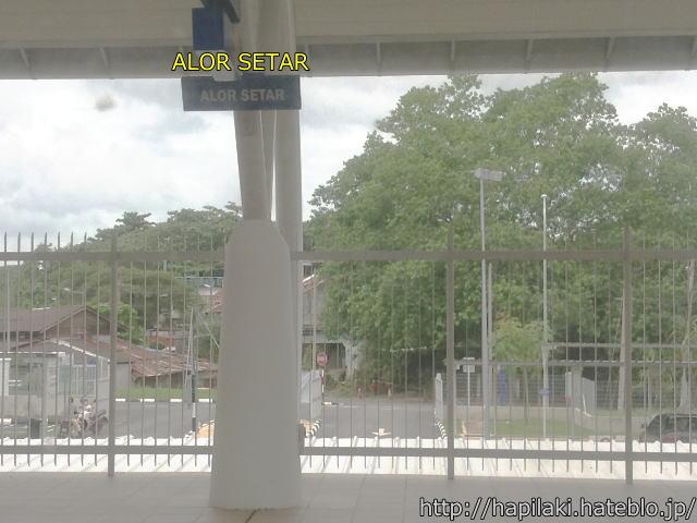 マレーシアALOR SETAR駅
