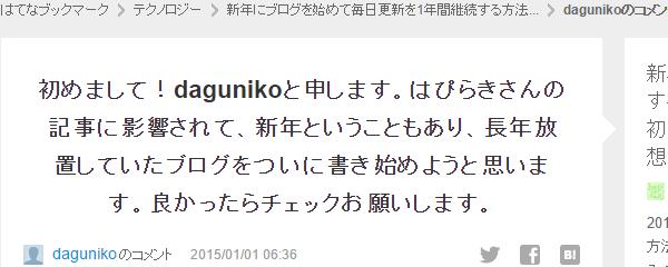 初めまして!dagunikoと申します。はぴらきさんの記事に影響されて、新年ということもあり、長年放置していたブログをついに書き始めようと思います。良かったらチェックお願いします。