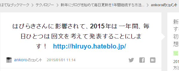 はぴらきさんに影響されて、2015年は一年間、毎日ひとつは回文を考えて発表することにします! <span data-unlink>http://hiruyo.hateblo.jp/</span>