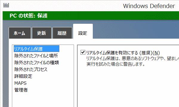 Windows Defender リアルタイム保護を有効にする