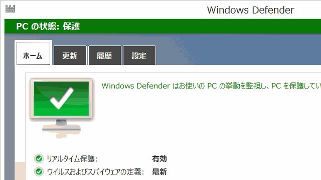 Windows Defender有効