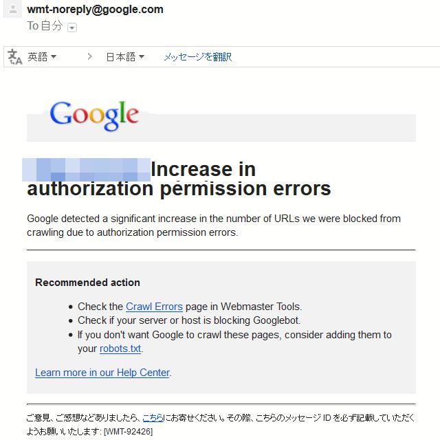 Googleウェブマスターツールからのクロールエラーを伝えるメール