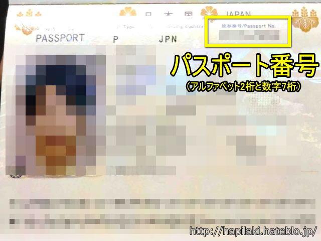 パスポート番号はどこ?アルファベット2桁と数字7桁の文字列が旅券番号