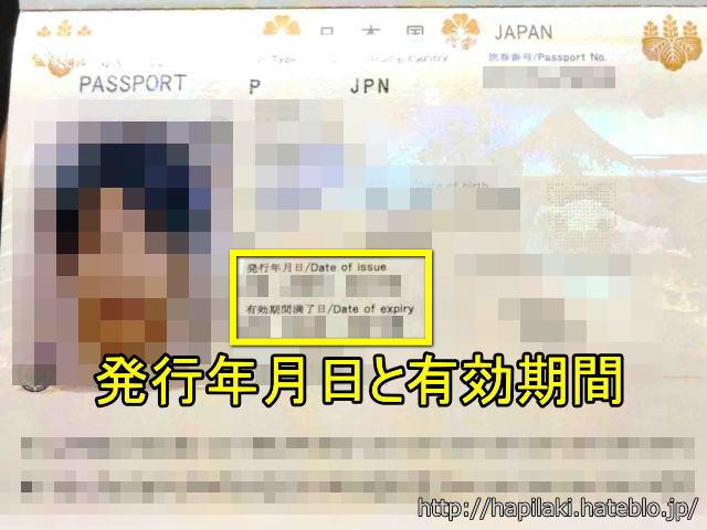 パスポート有効期間の場所はどこ?