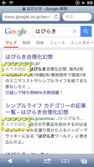 Google検索結果でスマホ対応ラベル表示されている具体例