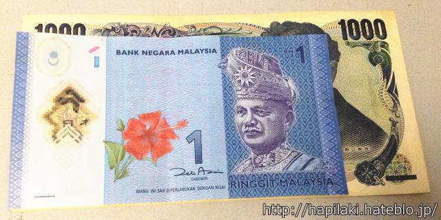 マレーシア1リンギットと千円札