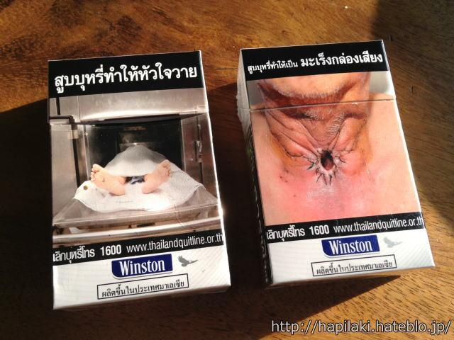 タイのタバコのパッケージには棺桶が印刷されている