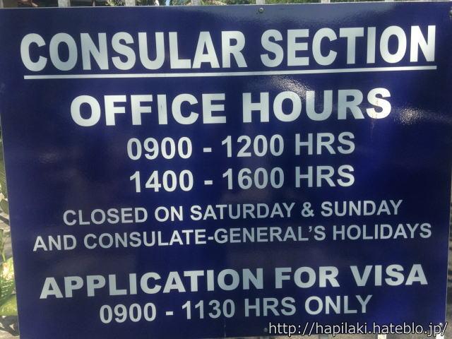 マレーシア・ペナンのタイ領事館の入り口にある営業時間や休みの日の案内看板
