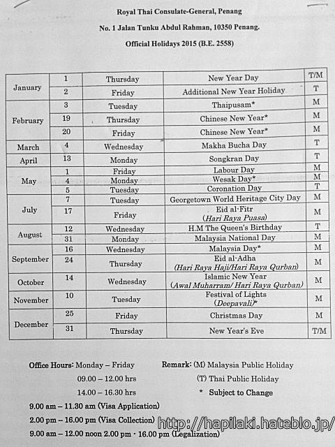 2015年マレーシア・ペナンのタイ領事館の休みの日一覧